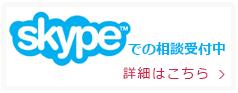 skypeでの相談受付中