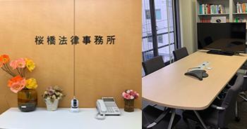 弁護士法人桜橋法律事務所 東京事務所