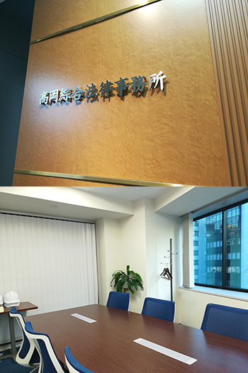 髙岡綜合法律事務所