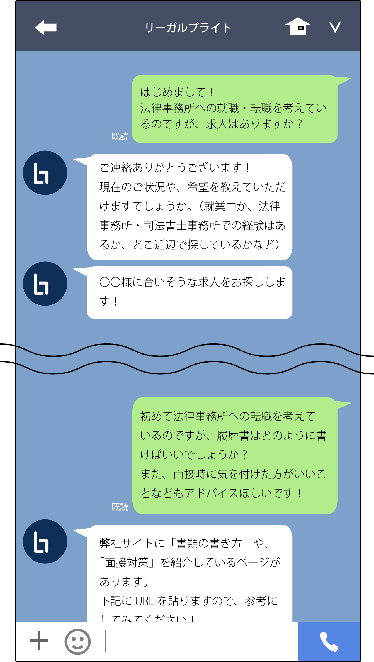 LINEトーク例