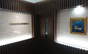 明倫国際法律事務所 東京事務所