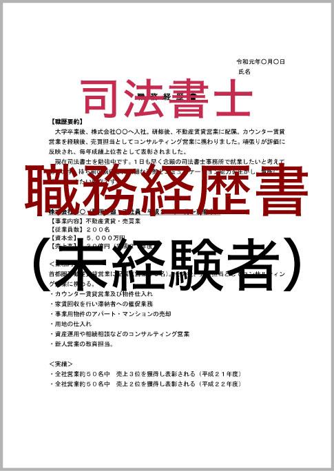 書士職務経歴書(未経験者)